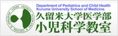 久留米大学医学部小児科学教室