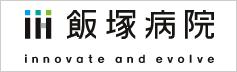 株式会社麻生 飯塚病院